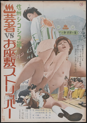 Geisha vs. Ozashiki Stripper (Hakkin nikubuton) (1975, Japan) movie poster
