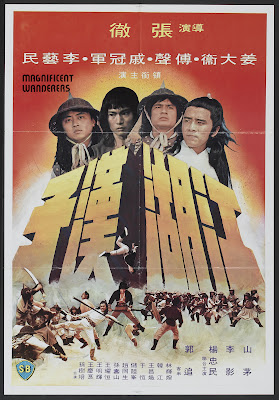Magnificient Wanderers (Jiang hu han zi) (1977, Taiwan / Hong Kong) movie poster