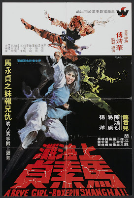 Brave Girl Boxer from Shanghai (Shi men wei feng) (1972, Taiwan) movie poster