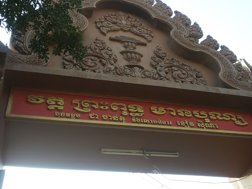 Name of the Temple