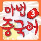 마법 중국어 3 icon