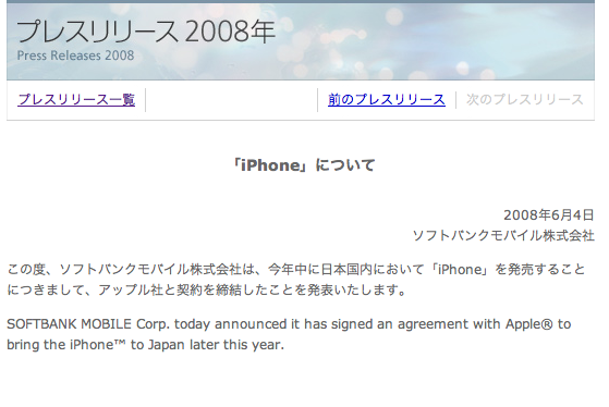 iPhone from Softbank.png