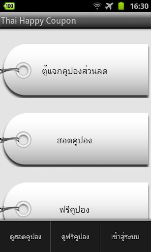 ThaiHappyCoupon