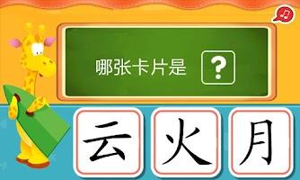 Screenshot of 宝宝学汉字(学前识字)