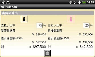 Screenshot of Marriage Calc Free