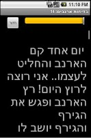 Screenshot of בדיחות ארנבים