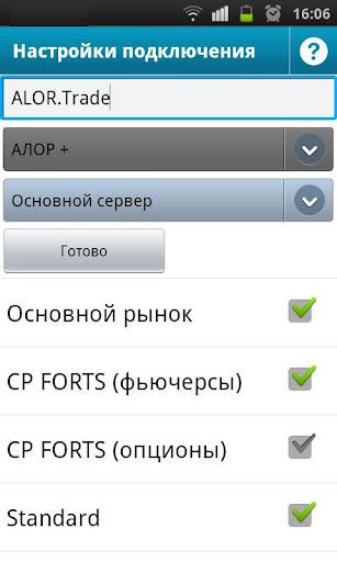 АЛОР.Трейд
