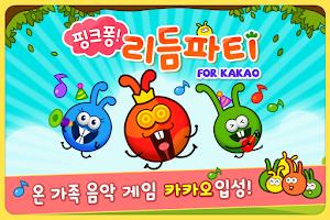 Screenshot of 핑크퐁! 리듬파티 for Kakao