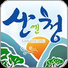 산청여행 icon