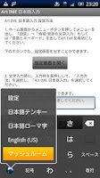 Screenshot of ArtIME Japanese Input