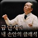 내 손안의 클래식. 모짜르트 두대의 피아노 위한 협주곡 icon