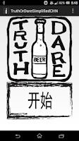 Screenshot of 真心话大冒险 (完全简中版)