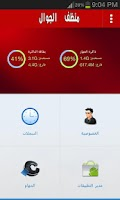 Screenshot of منظف الجوال
