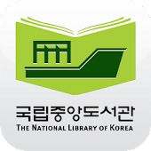 Download 국립중앙도서관 APK for Android Kitkat
