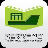 App 국립중앙도서관 APK for Kindle