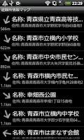 Screenshot of 避難所情報マップ