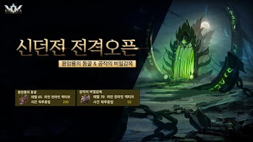 Screenshot of 유토피아 :여왕의부름