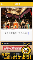 Screenshot of Bokete(ボケて) - Photo & Gag -