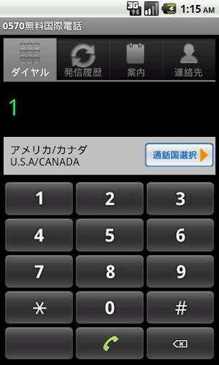 0570無料国際電話
