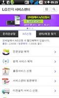 Screenshot of LG전자 서비스센터