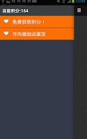 Screenshot of 米有爱遥控