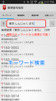 Screenshot of 郵便番号検索