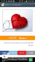 Screenshot of رسائل رومانسية حب و عشق