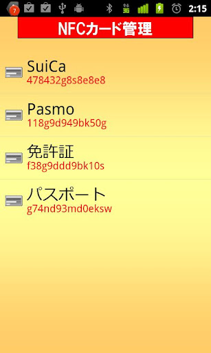 NFCカード管理