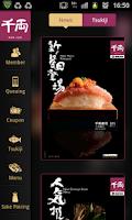 Screenshot of sen-ryo 千両
