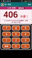 Screenshot of i 統一發票