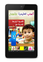 Screenshot of Kids IQ Arabic