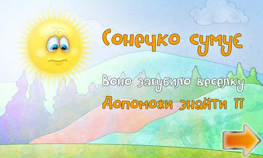 Smart Speller Ukrainian Kids