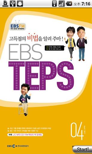 EBS FM TEPS 2011.4월호
