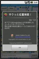 Screenshot of サクっと位置検索!