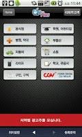 Screenshot of 상가장터(배달,큐알114,생활정보 업소검색)