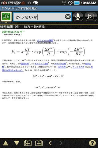 デジタル化学辞典 第2版 (森北出版)|玩教育App免費|玩APPs