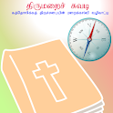 Tamil Catechism Book icon