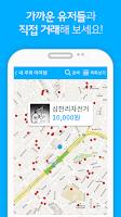 Screenshot of 헬로마켓-개인들의 중고마켓, 직거래 중고나라 중고장터
