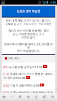 Screenshot of [무료] 영어 공부법 - 발음 기호,단어장,단어 암기