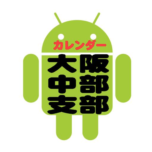 生活のTubeCalendar (大阪中部支部カレンダー) LOGO-記事Game