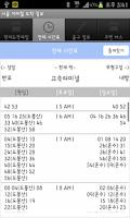 Screenshot of 서울 지하철 도착 정보