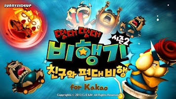Screenshot of 떳다!떳다! 비행기 for Kakao