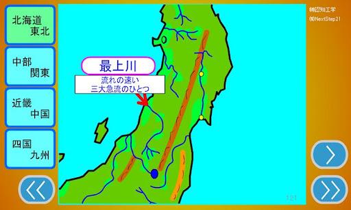 歌で覚える日本の川