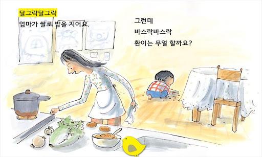 韩文成长第一阶段三号|玩教育App免費|玩APPs