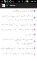 Screenshot of للمتزوجين فقط