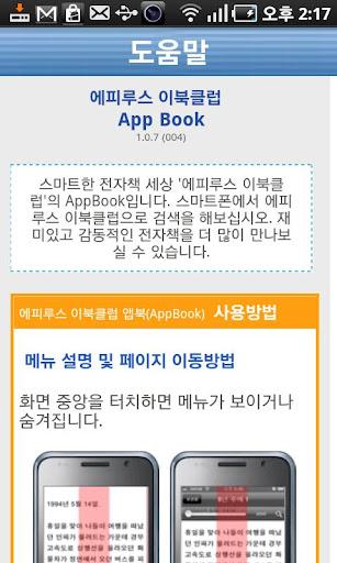 玩書籍App|몸값 - 에피루스 로맨스소설 베스트작가시리즈免費|APP試玩