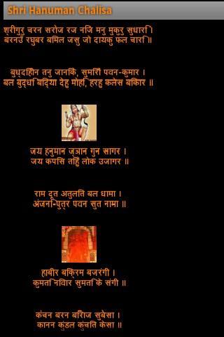 【免費生活App】Hanuman Chalisa-APP點子