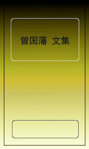 曾国藩文集