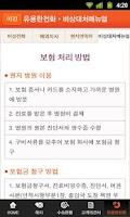 Screenshot of 유학닷컴 마이유학