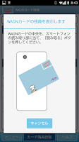 Screenshot of WAONサービスアプリ